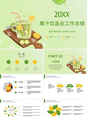 绿色清新活动策划PPT模板.pptx