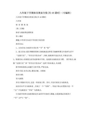 八年级下学期体育教案全集(共48课时)(可编辑).doc