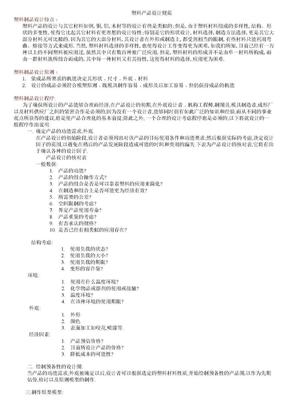 塑料产品设计规范.doc