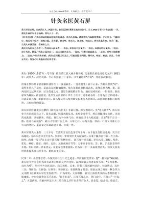 针灸名医黄石屏.doc
