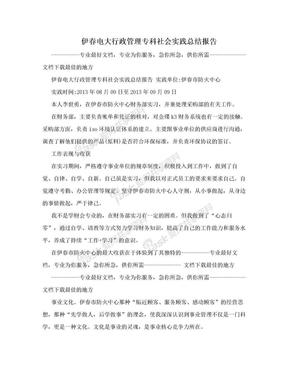 伊春电大行政管理专科社会实践总结报告.doc