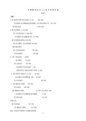 中级财务会计二——形成性考核册答案.doc