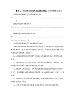 【推荐】细菌耐药监测及抗菌药物临床应用预警机制6.doc
