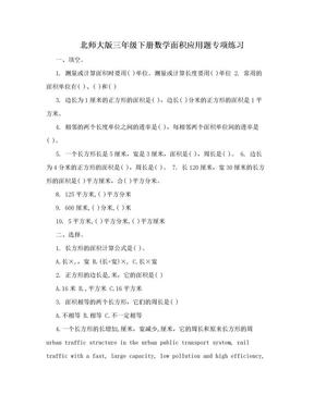 北师大版三年级下册数学面积应用题专项练习.doc