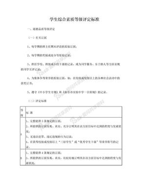 学生综合素质等级评定标准.doc