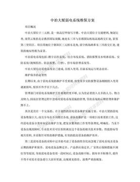 中冶大厦弱电系统维保方案.doc