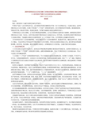 高举中国特色社会主义伟大旗帜 为夺取全面建设小康社会新胜利而奋斗.doc