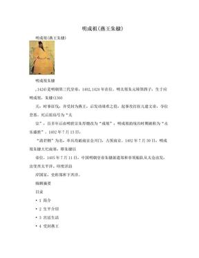 明成祖(燕王朱棣).doc