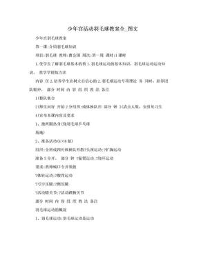 少年宫活动羽毛球教案全_图文.doc