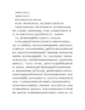 万能检讨书2000字.doc