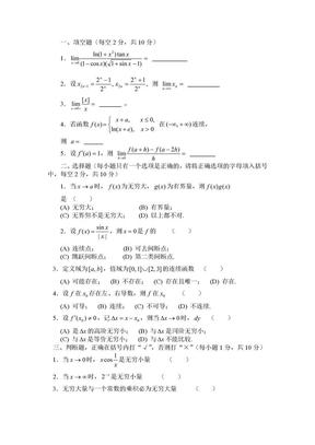 数学分析I试题库1-4.doc