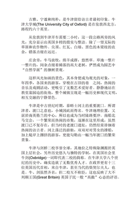牛津大学简介.docx