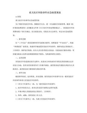 重大医疗纠纷事件应急处置预案.doc