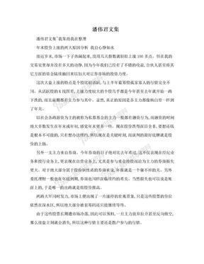 潘伟君文集.doc