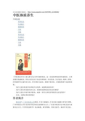 中医体质养生.doc