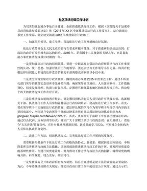 社区依法行政工作计划.docx
