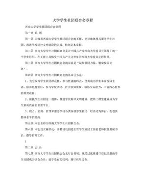 大学学生社团联合会章程.doc
