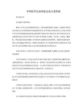 中华医学会系列杂志论文著作权转让协议书.doc
