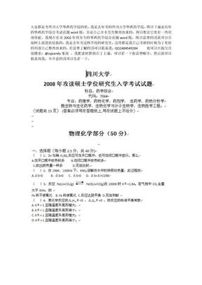 2014四川大学华西药学院历年考研真题以及答案.doc