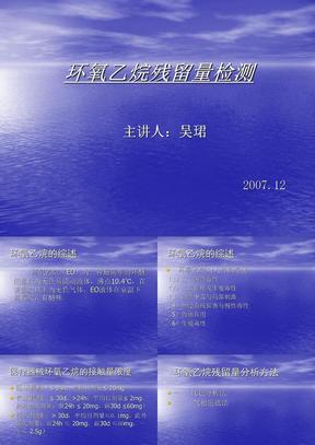 环氧乙烷残留量分析方法q.ppt