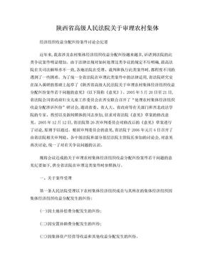 陕西省高级人民法院关于审理农村集体经济组织收益分配纠纷案件的规定.doc