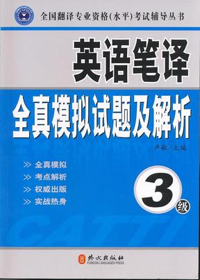 英语笔译全真模拟试题及解析3级.pdf