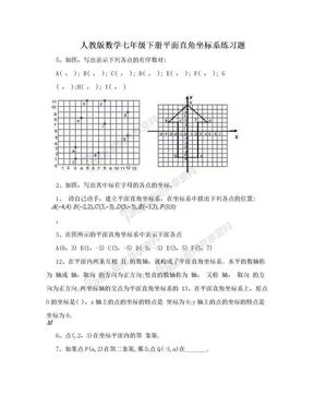 人教版数学七年级下册平面直角坐标系练习题.doc