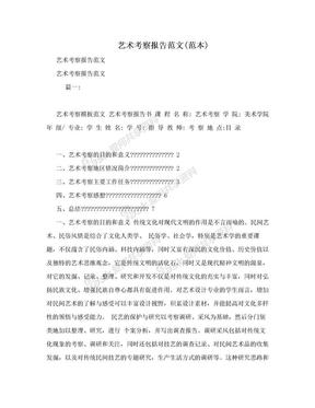 艺术考察报告范文(范本).doc