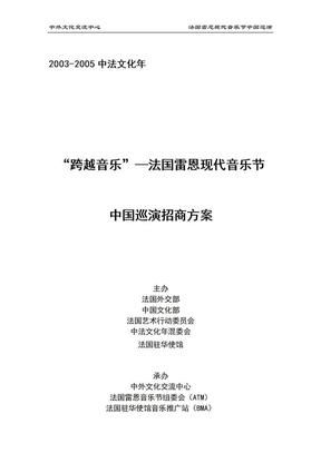 音乐节招商方案.doc