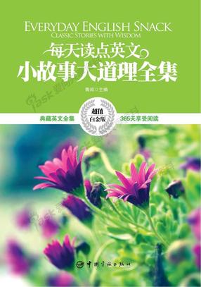 每天读点英文小故事大道理全集(超值珍藏版).pdf