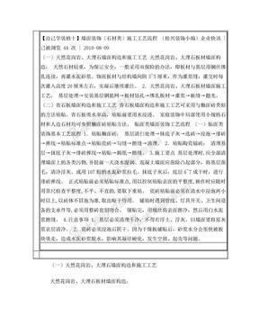 墙面装饰(石材类)施工工艺流程.doc