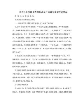 暑假社会实践调查报告改革开放以来婚俗变迁情况.doc