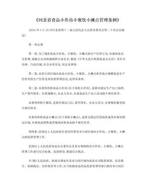 河北省三小条例.doc