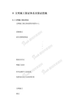 文明施工、文物保护保证体系及保证措施.doc