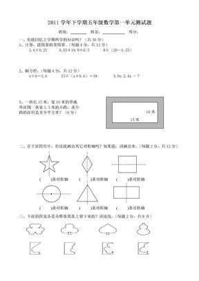 (人教版)2011学年小学五年级数学下册第一单元《图形的变换》测试题.doc