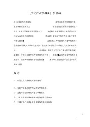 [文化产业学概论].胡惠林档.doc