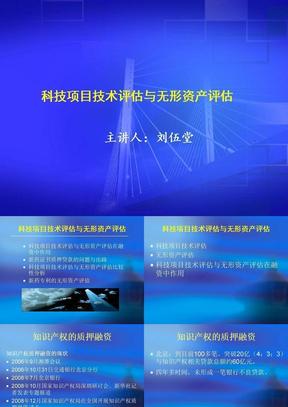 科技项目技术评估与无形资产评估2011.ppt