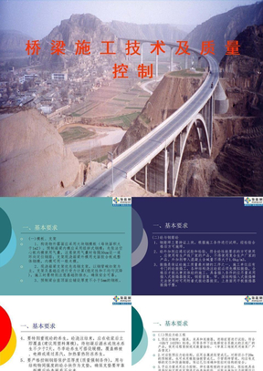 [PPT]桥梁施工技术及质量控制.ppt