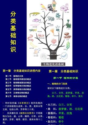 第一章  植物分类基础知识.ppt