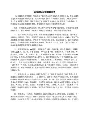 幼儿园防止小学化自查报告.docx