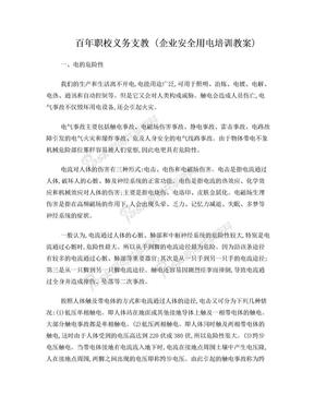 企业安全用电培训(百年职校).doc