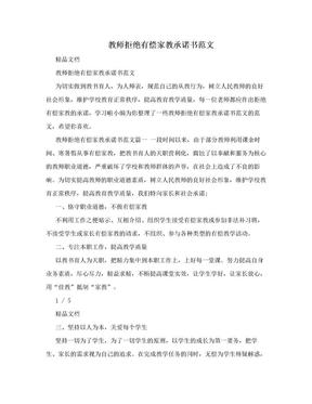 教师拒绝有偿家教承诺书范文.doc