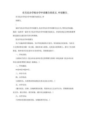 有关民办学校办学申请报告的范文_申请报告_.doc