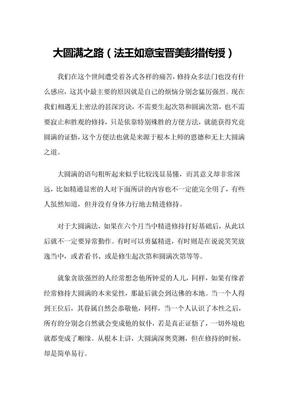 大圆满之路(法王如意宝传授).doc