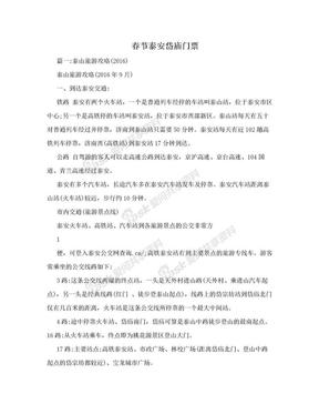春节泰安岱庙门票.doc