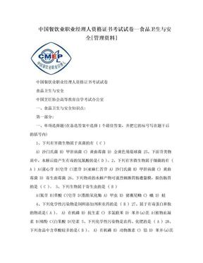 中国餐饮业职业经理人资格证书考试试卷--食品卫生与安全[管理资料].doc