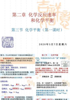 【化学】2.3.1(1)《化学平衡》课件(人教版选修4).ppt
