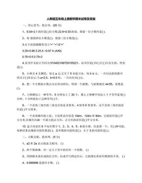 人教版五年级上册数学期末试卷及答案.docx