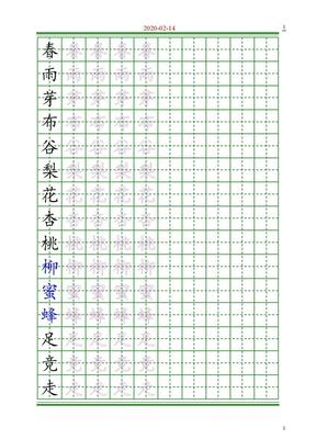 一年级下册生字表(描红).doc