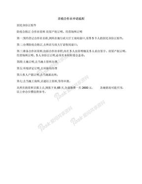 养殖合作社申请流程.docx